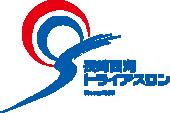 長崎西海トライアスロン祭